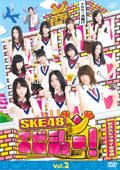 SKE48 エビショー! Vol.2