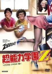 超能力学園Z  ≪デジタル・リマスター版≫