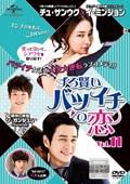 ずる賢いバツイチの恋 Vol.11