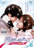 抱きしめたい〜ロマンスが必要〜 Vol.6