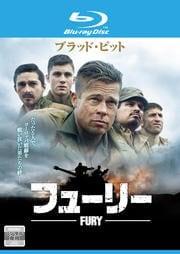 【Blu-ray】フューリー