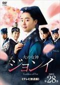 火の女神ジョンイ<テレビ放送版>セット2