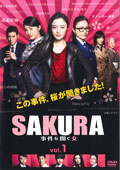 SAKURA〜事件を聞く女〜 vol.1
