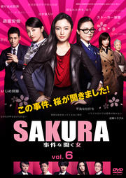 SAKURA〜事件を聞く女〜 vol.6