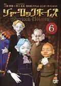 NHKパペットエンターテインメント シャーロック ホームズ 6