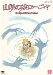 山賊の娘ローニャ 3