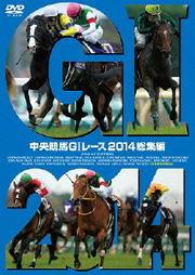 中央競馬GIレース 2014総集編