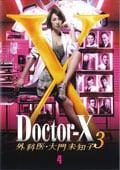 ドクターX 〜外科医・大門未知子〜 3 2