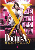 ドクターX 〜外科医・大門未知子〜 3 3