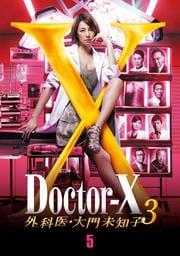 ドクターX 〜外科医・大門未知子〜 3 5