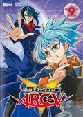遊☆戯☆王ARC-V 9