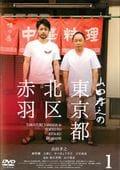 山田孝之の東京都北区赤羽 Vol.1