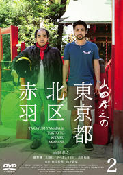 山田孝之の東京都北区赤羽 Vol.2