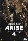 攻殻機動隊ARISE 4 〈最終巻〉