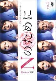 Nのために Vol.1