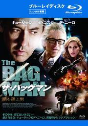 【Blu-ray】ザ・バッグマン 闇を運ぶ男