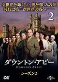 ダウントン・アビー シーズン2 Vol.2