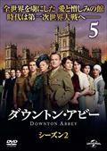 ダウントン・アビー シーズン2 Vol.5