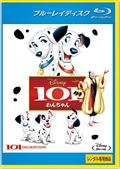 【Blu-ray】101匹わんちゃん