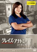 グレイズ・アナトミー シーズン 10 Vol.5