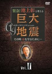 """緊急!池上彰と考える""""巨大地震""""その時命を守るために… Vol.2"""
