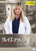 グレイズ・アナトミー シーズン 10 Vol.7