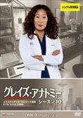グレイズ・アナトミー シーズン 10 Vol.9
