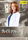 グレイズ・アナトミー シーズン 10 Vol.11