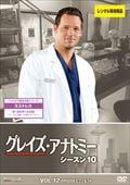 グレイズ・アナトミー シーズン 10 Vol.12