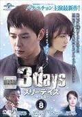スリーデイズ〜愛と正義〜 Vol.8