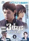 スリーデイズ〜愛と正義〜 Vol.9