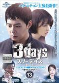 スリーデイズ〜愛と正義〜パーフェクト撮影メイキングDVD -愛する人たちへ- Vol.13