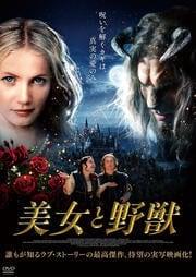 美女と野獣 (2012ドイツ)