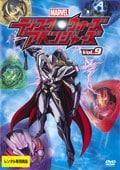 ディスク・ウォーズ:アベンジャーズ Vol.9