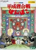 平成狸合戦ぽんぽこ <デジタルリマスター版>