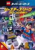 LEGO スーパー・ヒーローズ:ジャスティス・リーグ<クローンとの戦い>