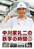 中川家礼二の鉄学の時間 3