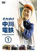 それゆけ中川電鉄 1