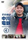 それゆけ中川電鉄 4