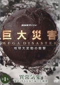 NHKスペシャル 巨大災害 MEGA DISASTER 地球大変動の衝撃