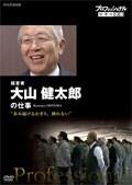 プロフェッショナル 仕事の流儀 経営者 大山健太郎の仕事 歩み続けるかぎり、倒れない