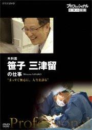 プロフェッショナル 仕事の流儀 外科医 笹子三津留の仕事 まっすぐ無心に、人生を診る