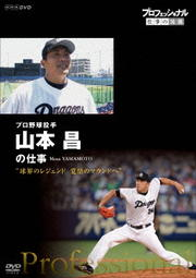 プロフェッショナル 仕事の流儀 プロ野球投手 山本昌の仕事 球界のレジェンド 覚悟のマウンドへ
