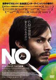 NO(ノー)