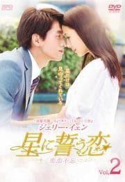 星に誓う恋 Vol.2