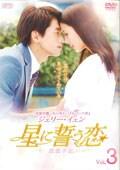 星に誓う恋 Vol.3