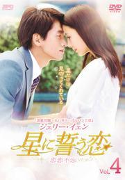 星に誓う恋 Vol.4