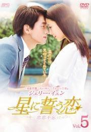 星に誓う恋 Vol.5