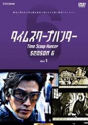 タイムスクープハンター season6 disc1