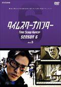 タイムスクープハンター season6 disc3